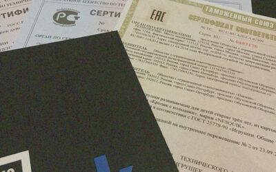 Сертификат соответствия ТР ЕАЭС
