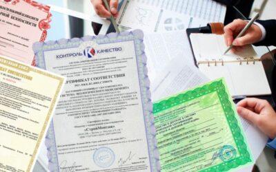 Получить сертификат соответствия ГОСТ Р