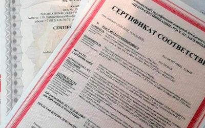 Сделать сертификат соответствия на продукцию