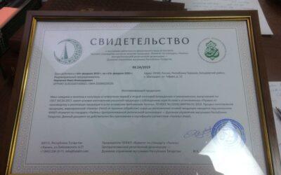 Как получить сертификат халяль на продукцию